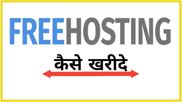Free hosting kaise kharide