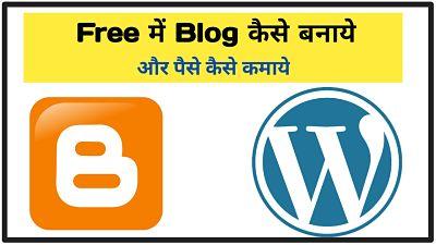 Free blog website kaise banaye