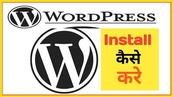 wordpress install kaise kare cpanel me 01